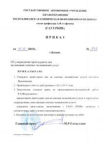 приказ-по-платным-услугам-с-16.11