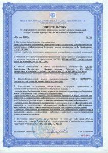 Свидетельство-об-аккредитации-1