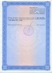 Свидетельство-об-аккредитации-2
