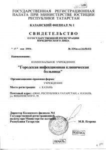 svidetelstvo-gos-registration