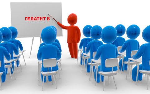 Школа больных хроническим вирусным гепатитом В