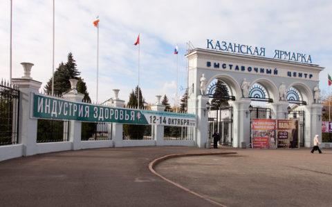 В Казани проходит 21-я международная специализированная выставка «Индустрия здоровья. Казань»