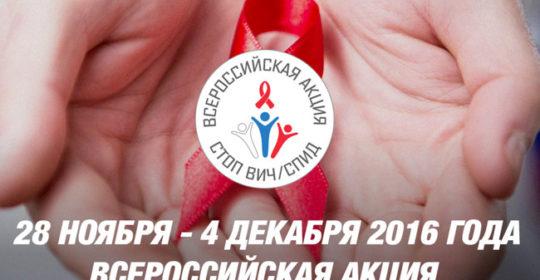 ВСЕРОССИЙСКАЯ АКЦИЯ ПО БОРЬБЕ С ВИЧ-ИНФЕКЦИЕЙ «СТОП ВИЧ/СПИД» (28 НОЯБРЯ — 4 ДЕКАБРЯ 2016 ГОДА)