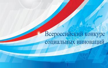 Картинки по запросу Всероссийский конкурс социальных проектов и программ «Социальные инновации 2016-2017 гг.»