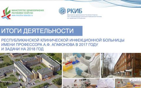 В ГАУЗ «Республиканская клиническая инфекционная больница им. профессора А.Ф.Агафонова» подвели итоги 2017 года.
