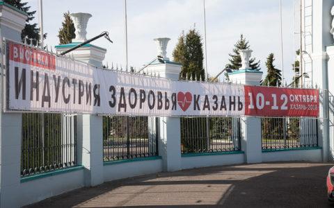 В Казани проходит выставка «Индустрия здоровья. Казань»