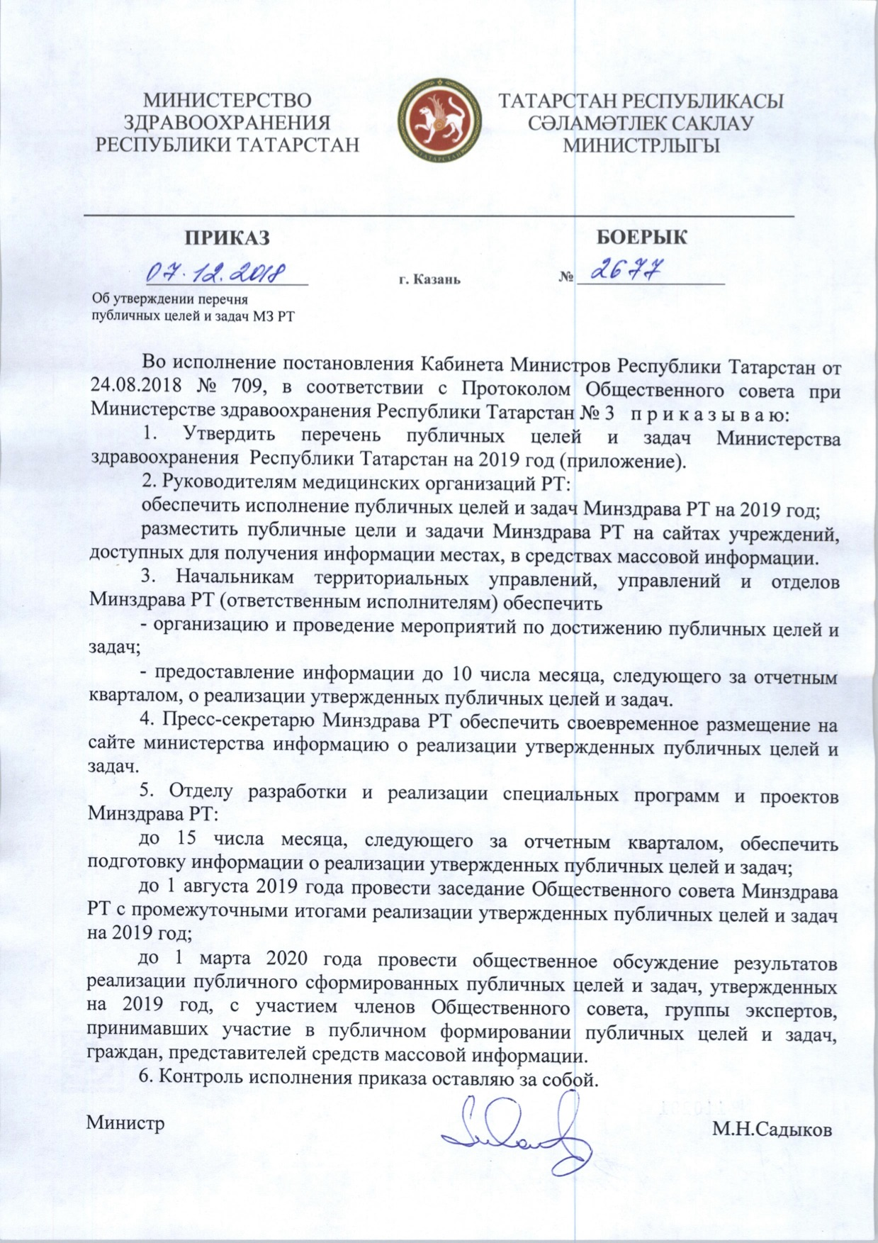 07.12.2018_2050_Sady'kov M.N._Mardanova E`.F-1