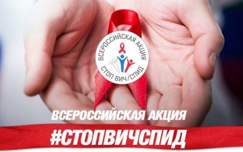С 13 по 19 мая 2019 года в стране пройдет Всероссийская акция «Стоп ВИЧ/СПИД»