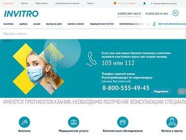 «Инвитро» будет делать анализы на коронавирусную инфекцию COVID-19